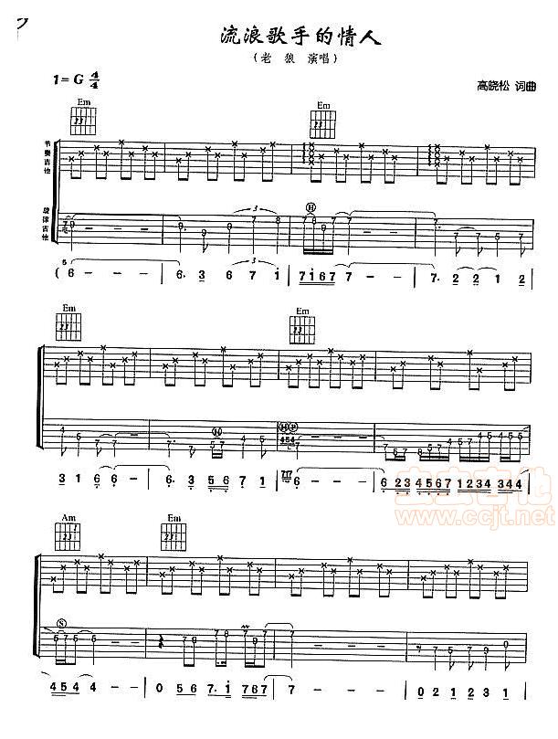 《流浪歌手的情人》 吉他谱 图1