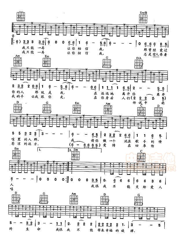 《流浪歌手的情人》 吉他谱 图2