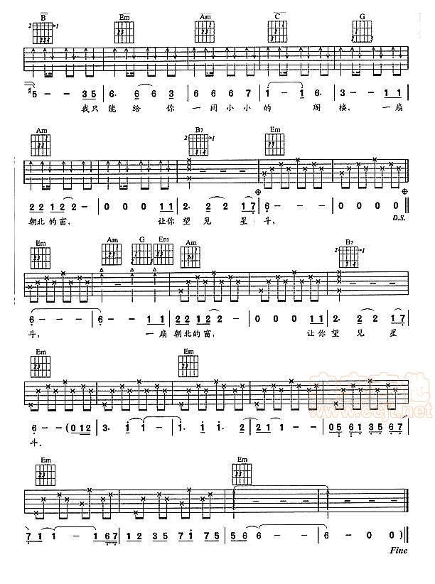 《流浪歌手的情人》 吉他谱 图3