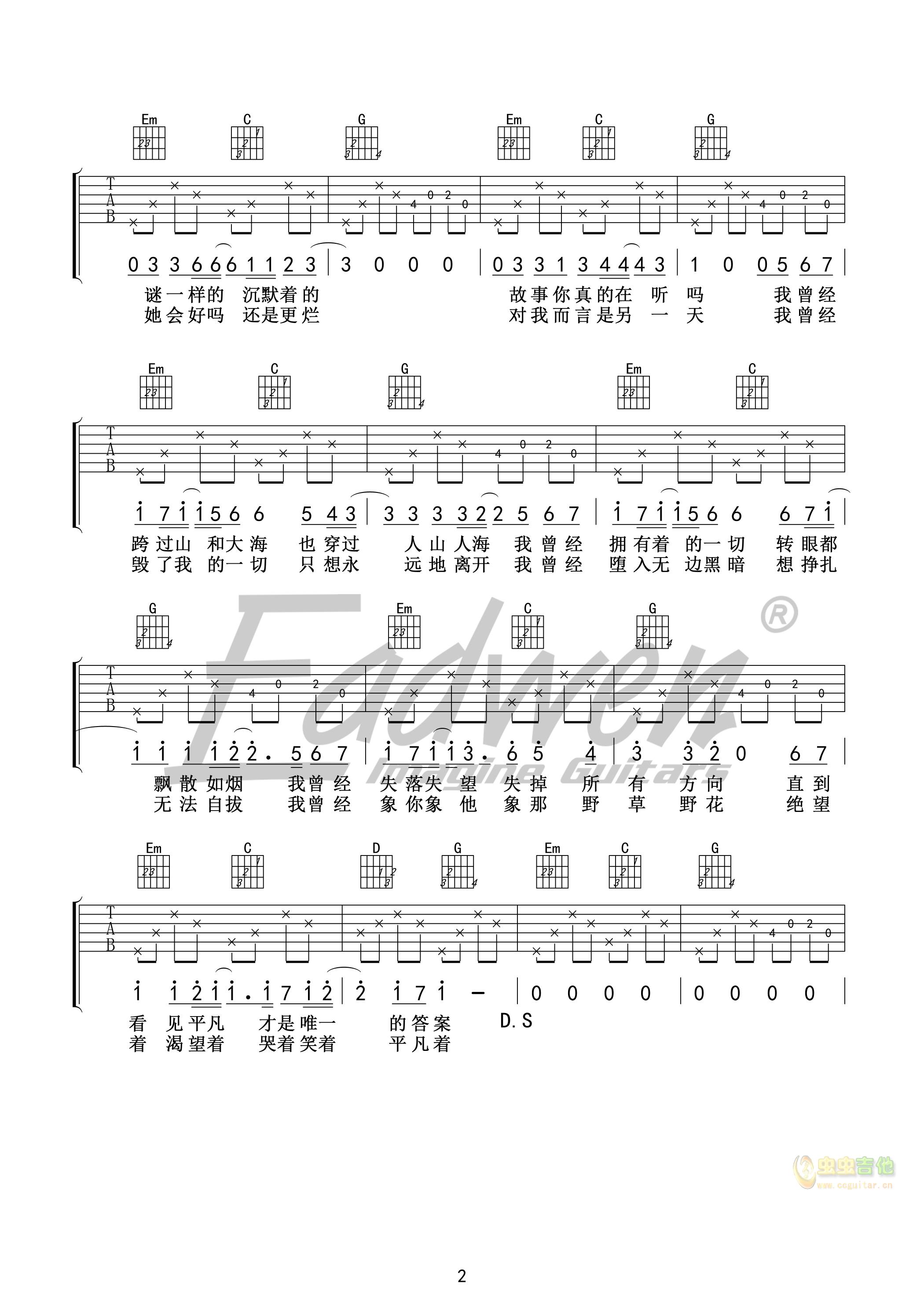 《平凡之路》朴树  吉他谱 图2