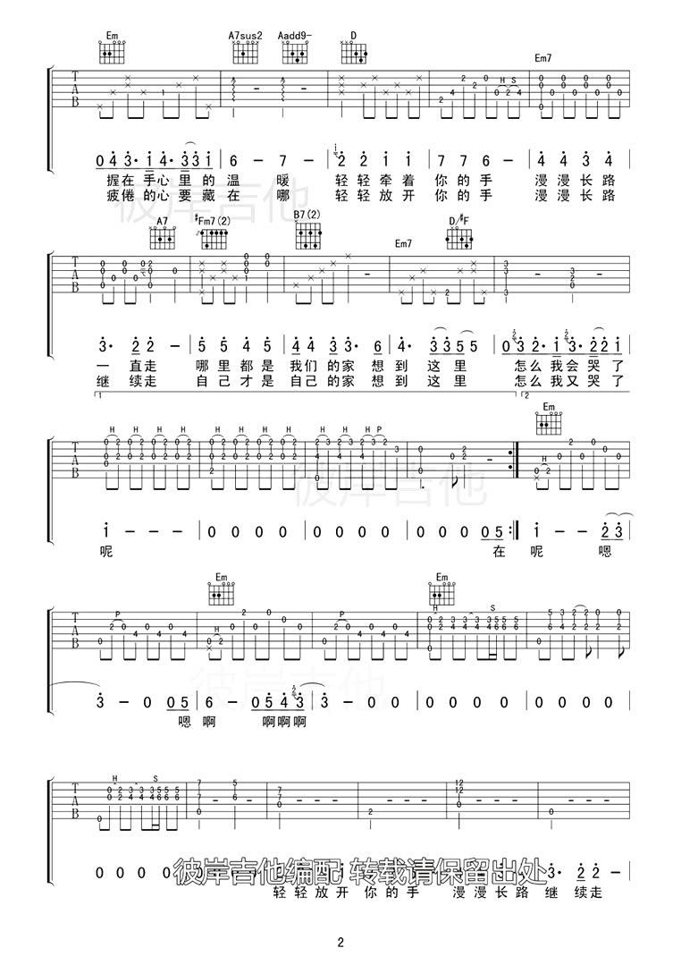 家_吉他弹唱谱_陈绮贞 家 吉他谱 图2