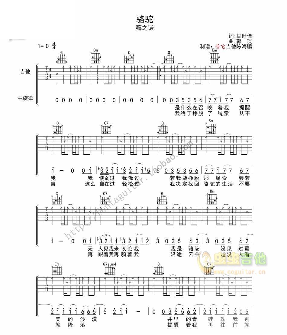 骆驼_薜之谦_图片谱标准版 吉他谱 图1