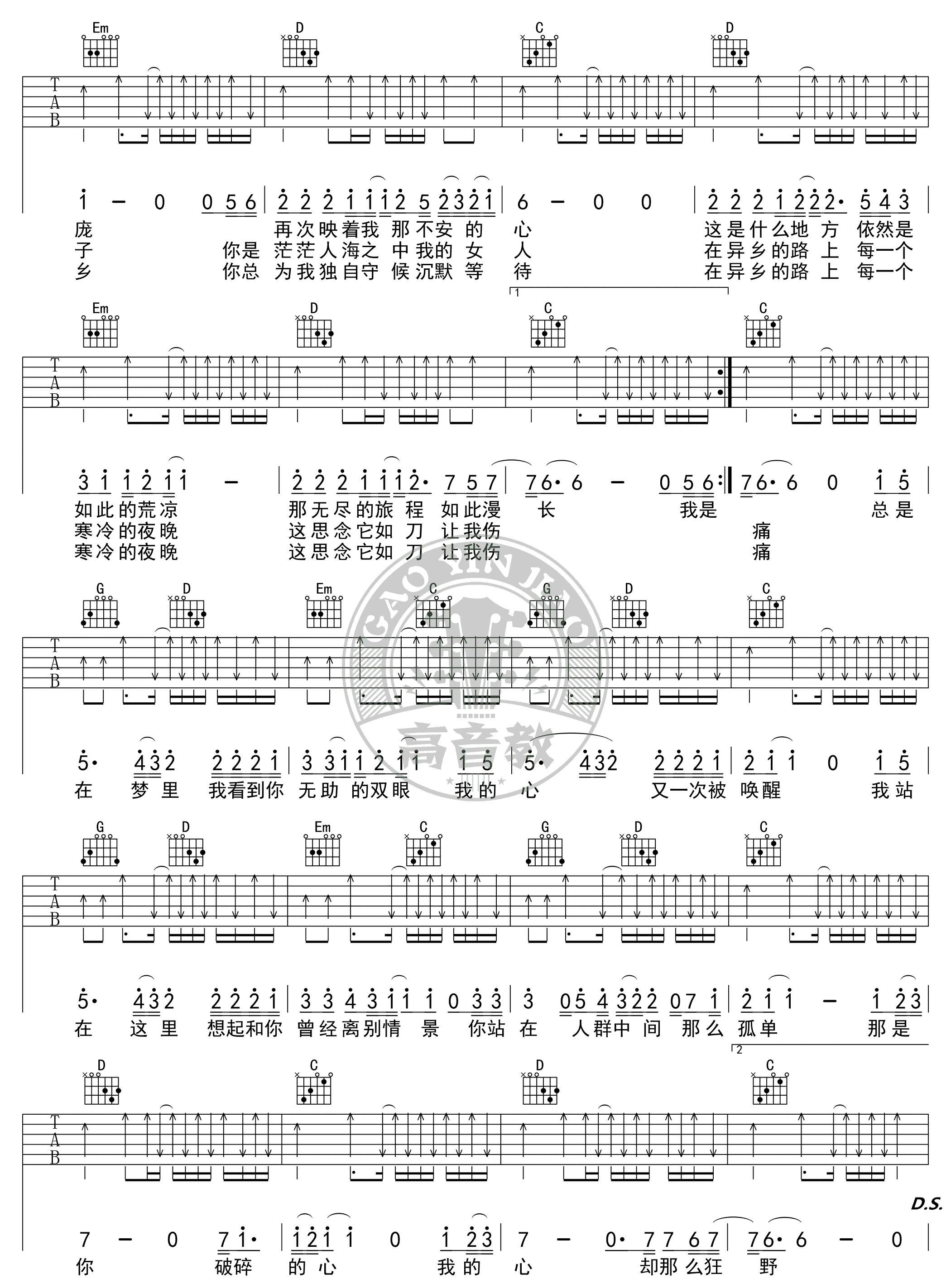 许巍故乡c调吉他谱_故乡_许巍_G调标准版高清版 吉他谱 许巍 吉他图片谱4张   吉他谱 ...
